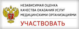 Переход на сайт Росминздрава для участия в опросе по независимой оценке качества оказания медицинских услуг медицинскими организациями