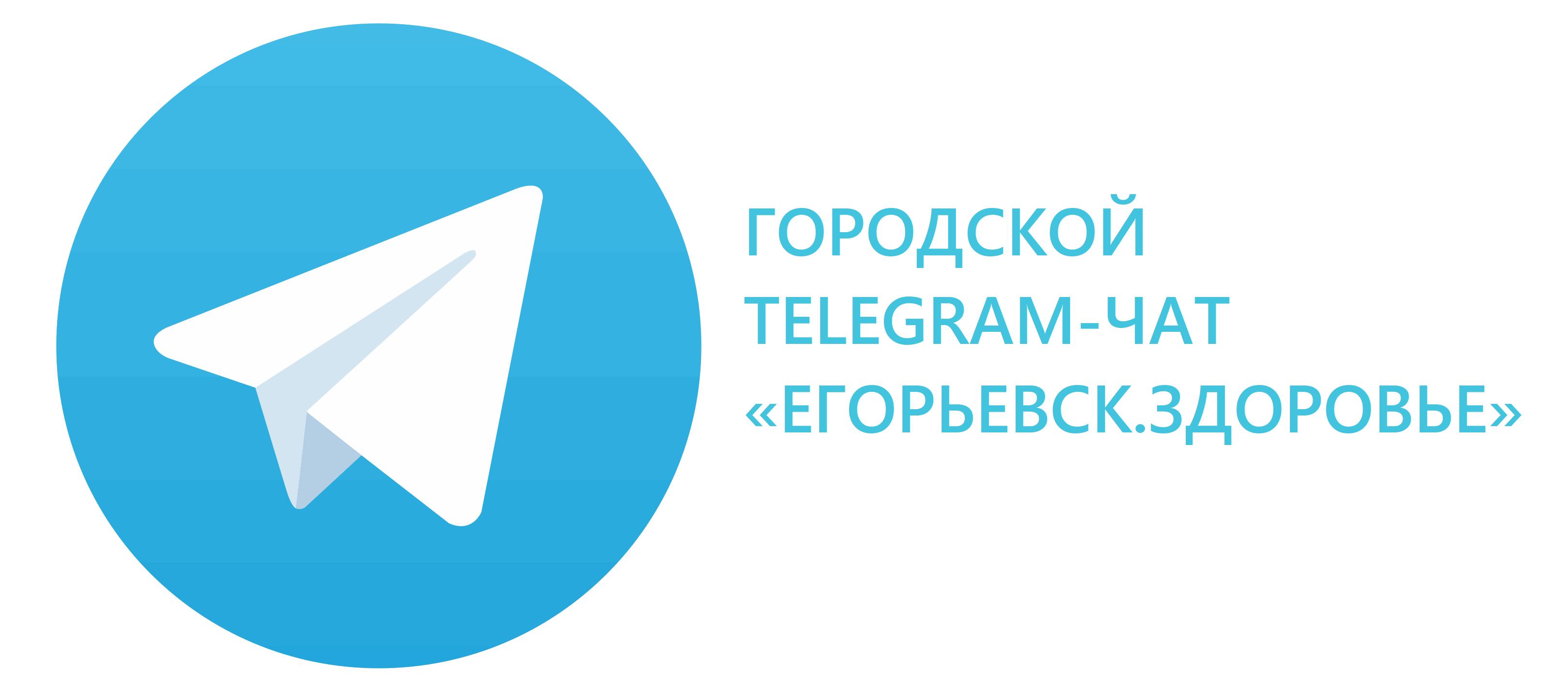 Переход в телеграм-чат Егорьевск.Здоровье