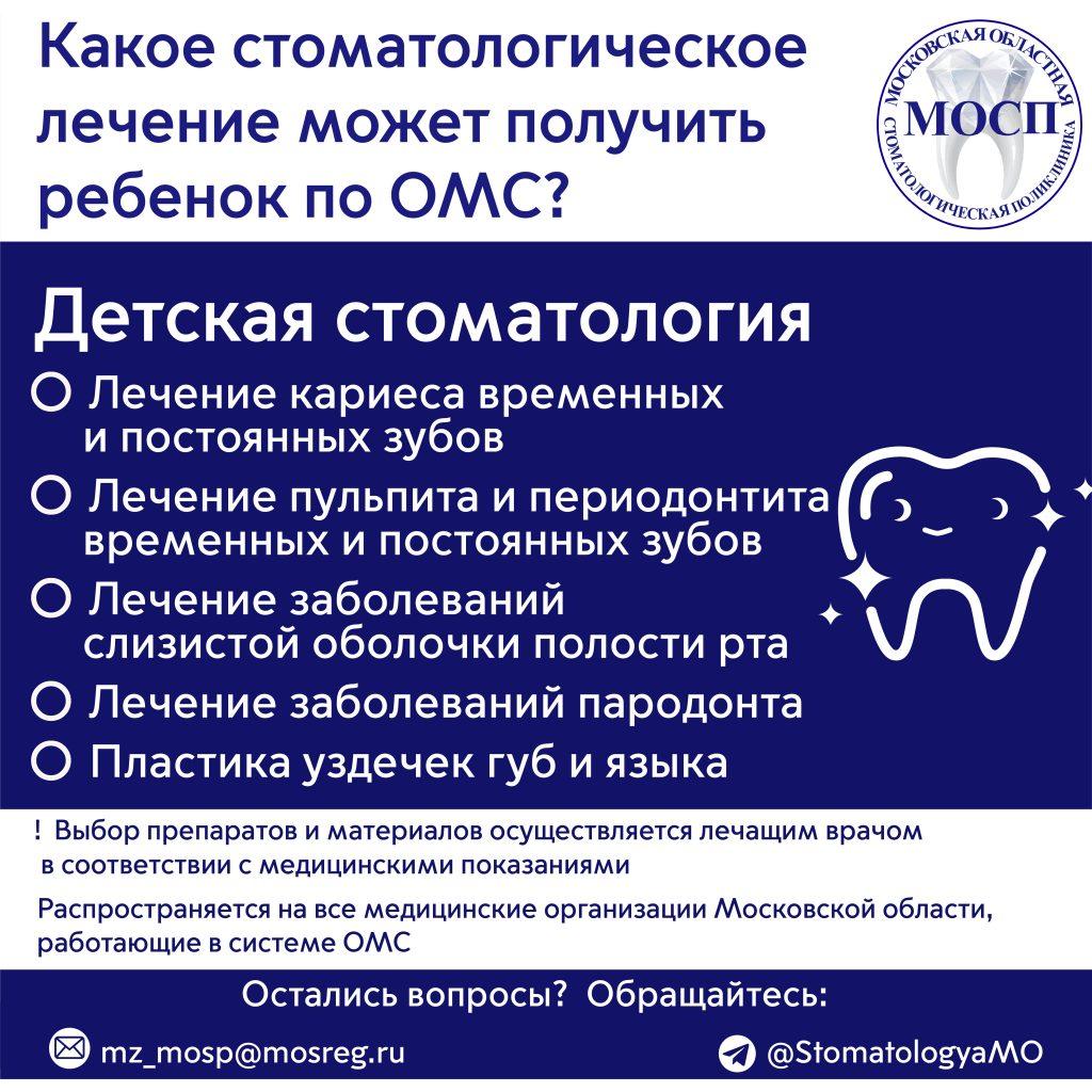 """Памятка """"Какое стоматологическое лечение возможно получить по ОМС: Детская стоматология"""""""