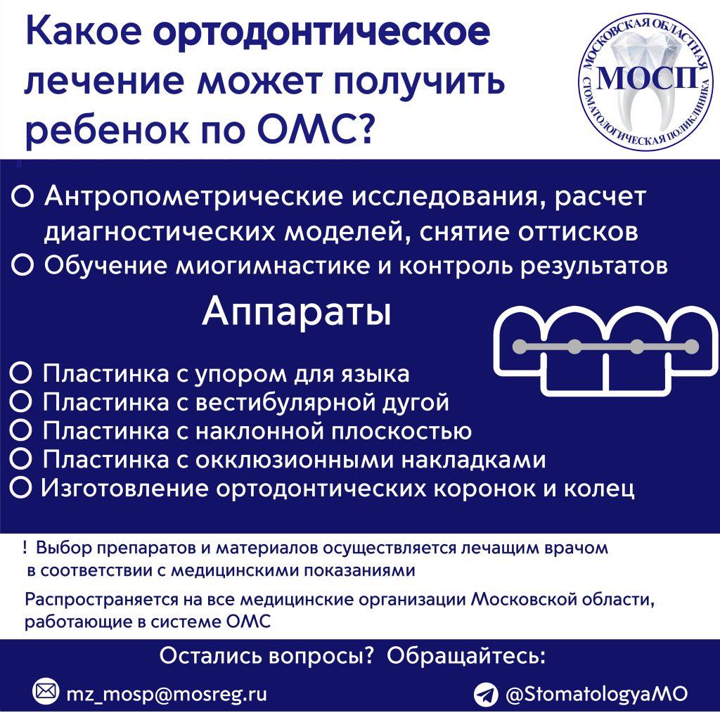 """Памятка """"Какое стоматологическое лечение возможно получить по ОМС: Ортодонтия"""""""