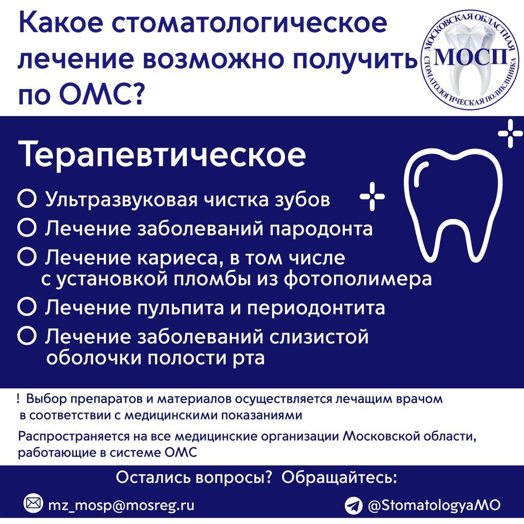 """Памятка """"Какое стоматологическое лечение возможно получить по ОМС: Терапия"""""""